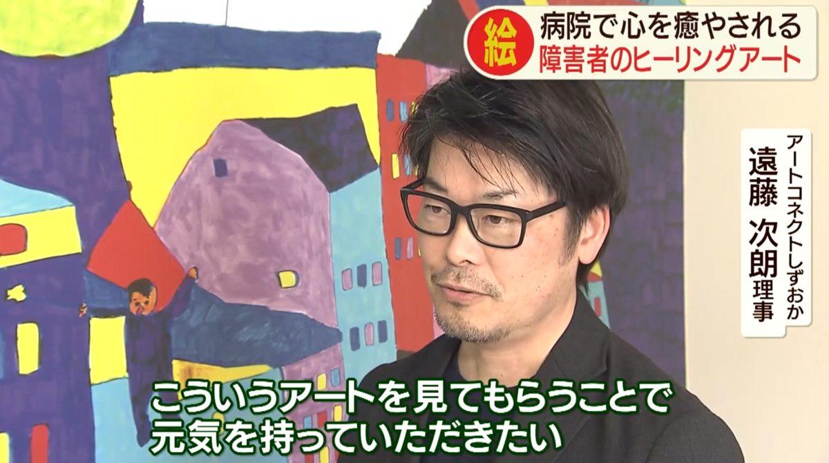 静岡朝日テレビヒーリングアート